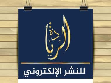 arabic calighraphy logo