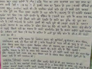 Upanyas Samrat Munshi Premchand Ka Jeevan Parichay