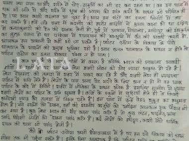 Bharat Me Paryatan Udyog - Hindi Article
