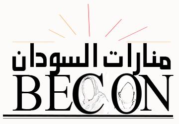 Sudan Beacon 02