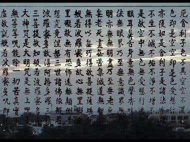 Heart Sutra (Chinese) - full music production