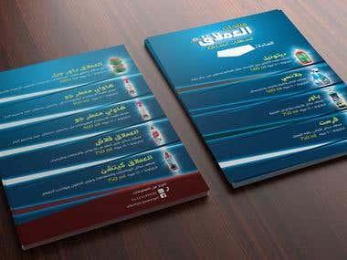 Al-Emlak for detergents flyer