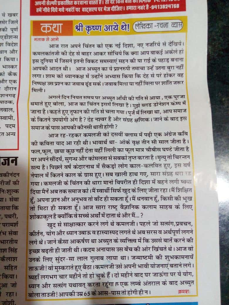 Hindi Short story published in Newspaper