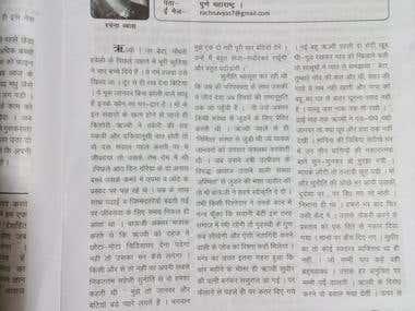 """Hindi Language Story - in Magazine , titled - """"Uski Udaan"""""""