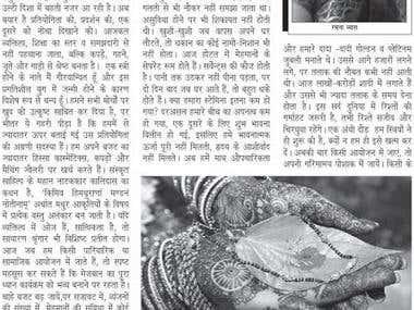 "A Hindi Article titled - ""aadambar ki andhi daud"" in a Magaz"