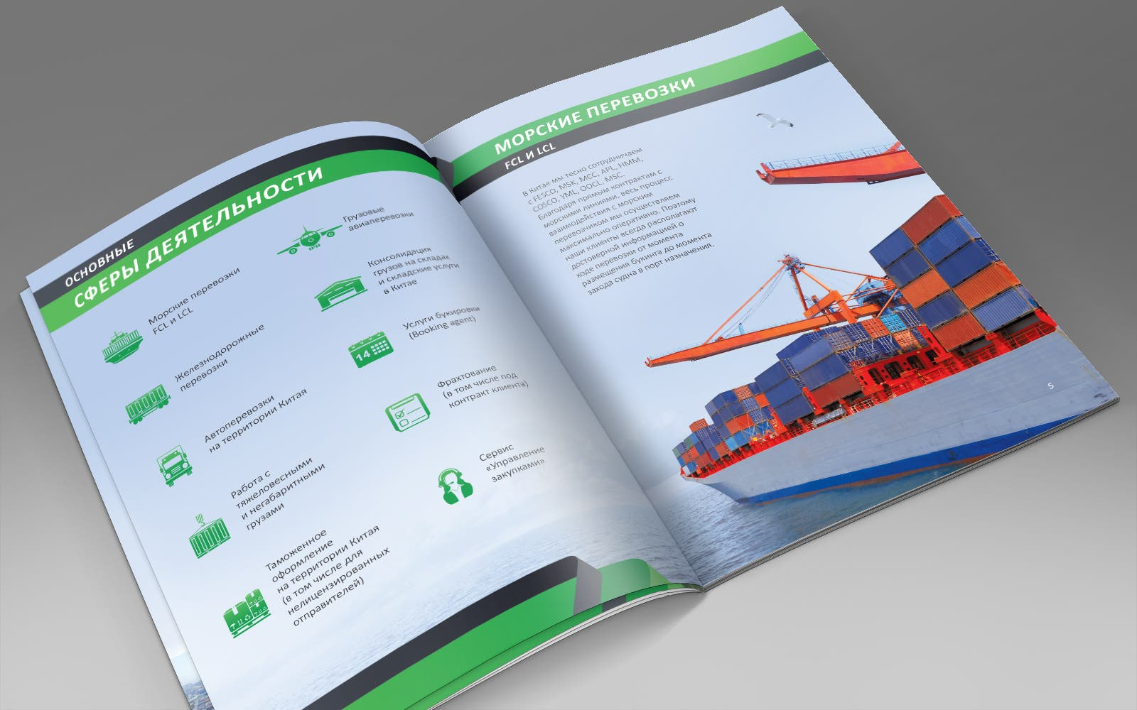 A4 brochure design for Chinese logistics company