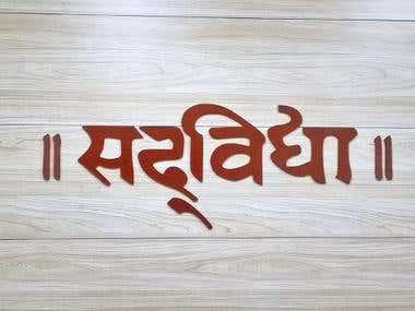 Sadvidya TV