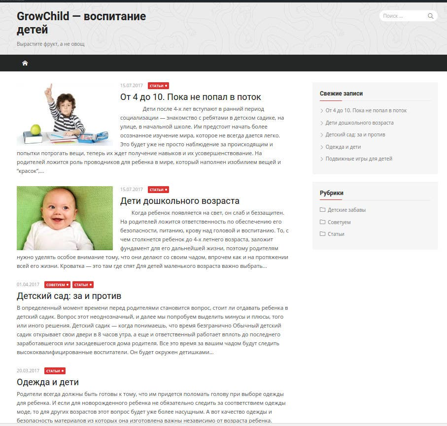 Web sites about child growing