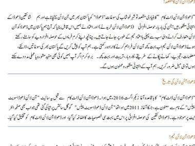 Web Content Writing Sample in Urdu