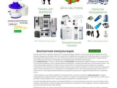 Online Store (villan.com.ua) - OpenCart 2.2