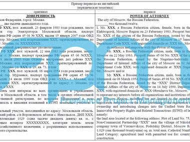 Translation Ru->En (law, official documents)