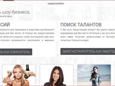 English - Russian Translation of the FAMEUZ.COM Community