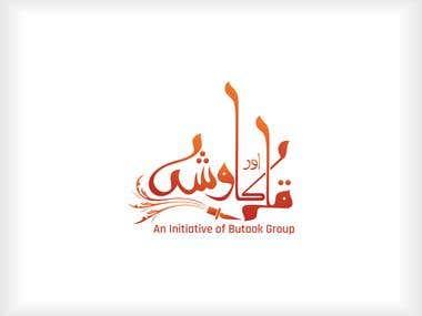 Urdu Caligraphic Logo
