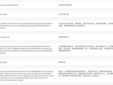 translation of a fitness app from English to Chinese
