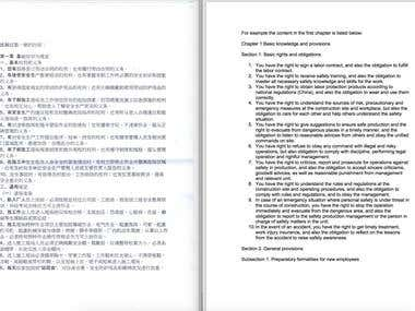translation of safety regulations from Chinese to English