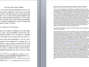Translation from traditional Chinese to English