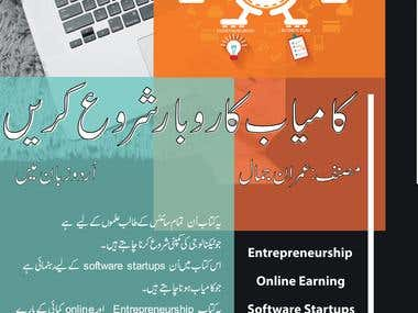 Start a Successful Business in Urdu