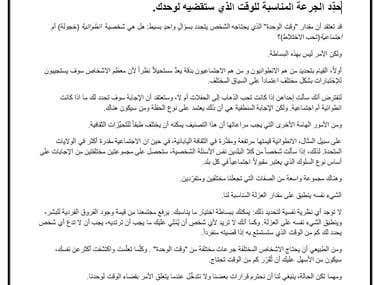 English to Arabic Translation