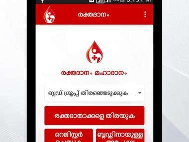 Kerala Blood Donor's App
