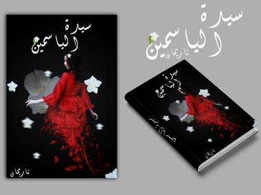 Book Cover arabic