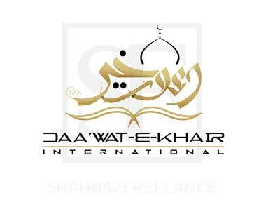 CUSTOM LOGO FOR DAR UL ISLAM