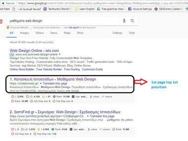 SEO (Top 1st possition google.gr)