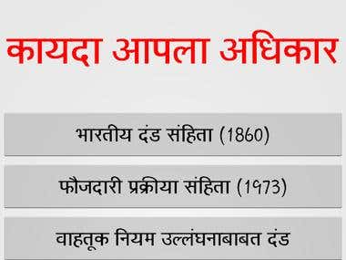 Indian Laws In Marathi,