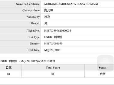 My Chinese language level test record