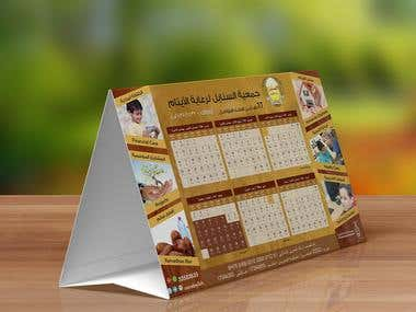Calendar 2016 جمعية السنابل لرعاية الأيتام