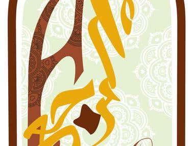 Logo ALMARJIE