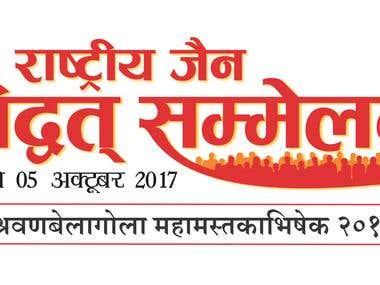 Jain Vidwat Sammelan 2017