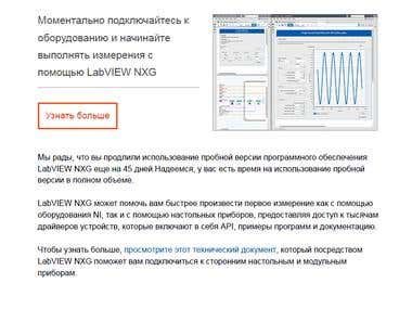 (Marketing, EN->RU) Translation of LabVIEW release email