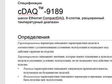 (Technical, EN->RU) Translation of cDAQ™-9189 datasheet