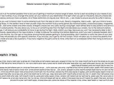English To Hebrew Website Translation 4k Words