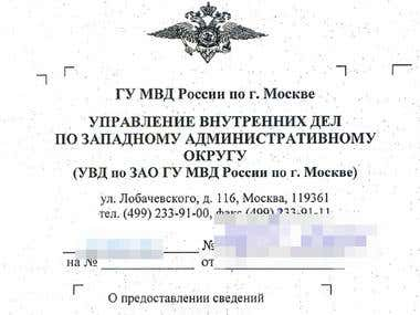 (Legal, RU->EN) Translation of MVD (Internal Affairs) letter