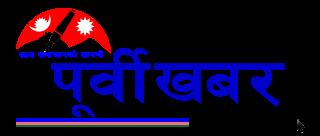 Purbi khabar logo
