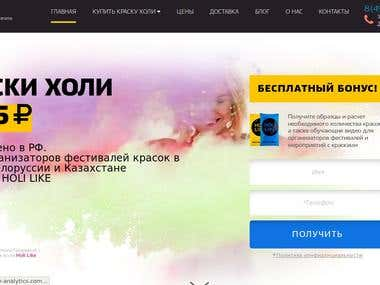 Holi - russian website -