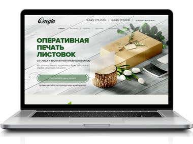 Landing Page -Printing house Onegin
