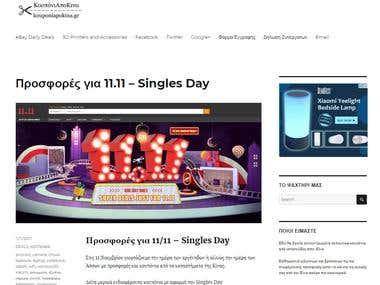 Website KouponiApoKina.gr