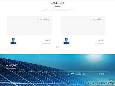 Growing Solar Energy
