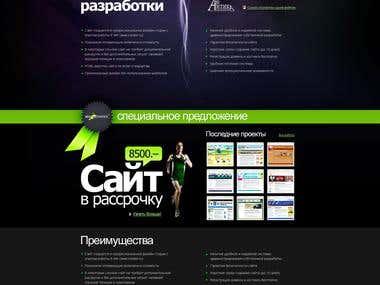 Sites Sales Page