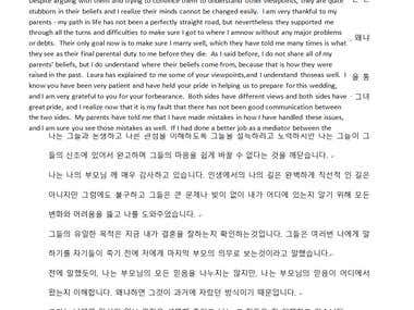 Translate English documents into Korean