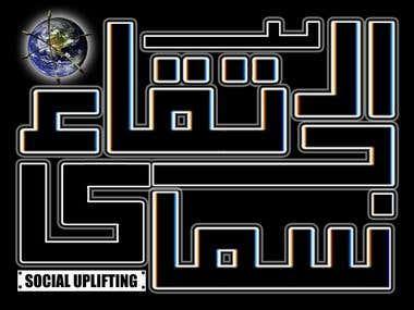 Social Uplifting - Samaji Irtiqa