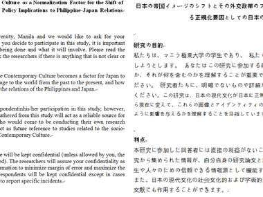 Translate English research documents into Japanese.