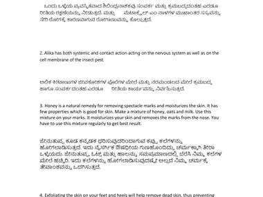 Sample ENGLISH TO KANNADA TRANSLATION