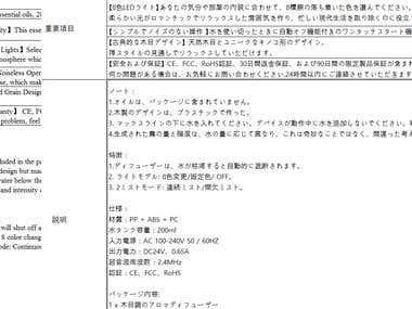 English-Japanese translation of '' 200ml oil diffuser '' man