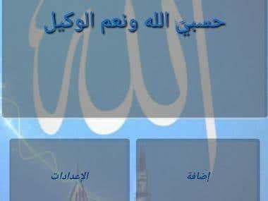 Islamic App: