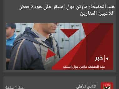 AlAhly News Application