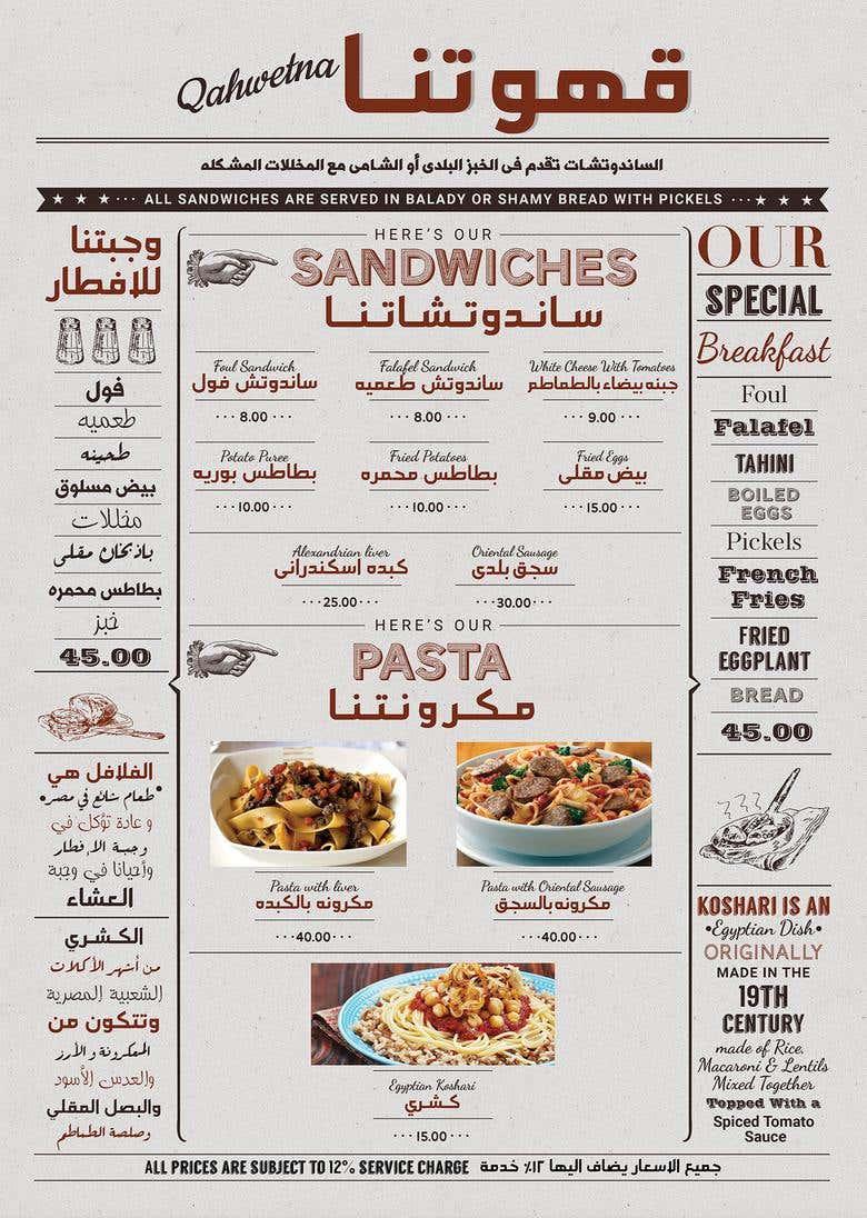 Qahwetna Restaurant Newspaper Menu Freelancer