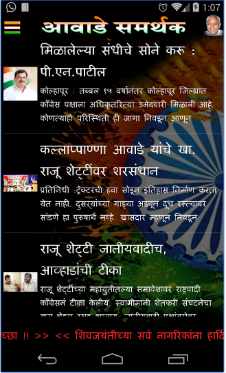 Awade Samarthak